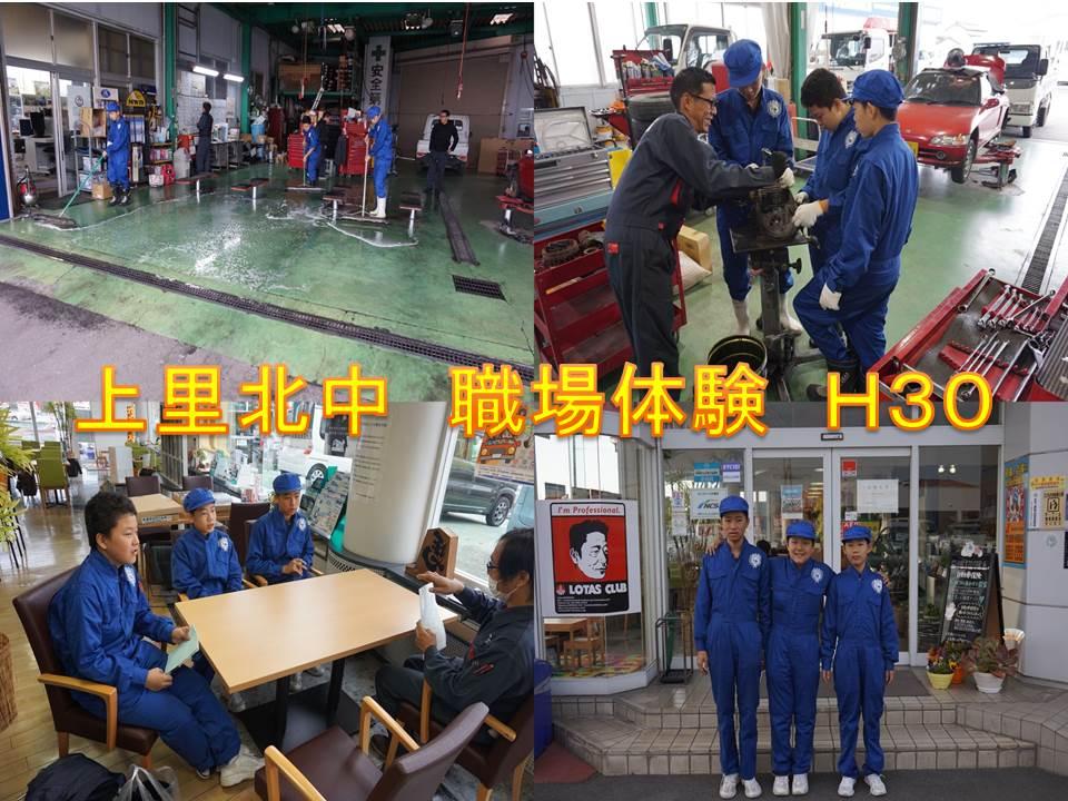 上里北中 職場体験 H3011