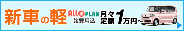 新車の軽が月々定額1.01万円【ユーカリプラン】